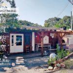 【台湾 パン屋】新竹 寶山の窯焼きパン屋「樸實柴窯 Simple Original」
