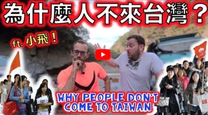 なぜ台湾に行きたくないのか