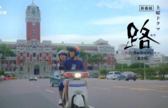 路 台湾 エクスプレス