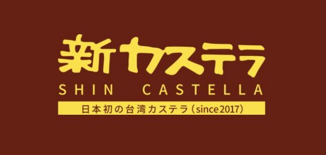 台湾 カステラ