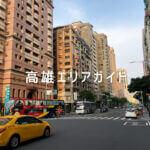 高雄エリアガイド〜南国・高雄を堪能するための高雄地図・ホテルの紹介