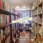 【 桃園 古本屋 】方圓書房〜台湾の古本屋は飲み物を飲みながら読書もできます!
