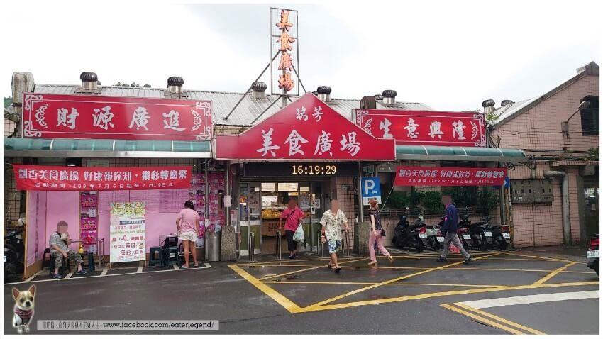 瑞芳 美食 廣場