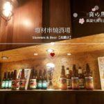 竹北 居酒屋