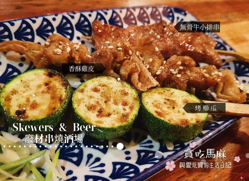 新竹 夜食 推薦 / Skewers & Beer