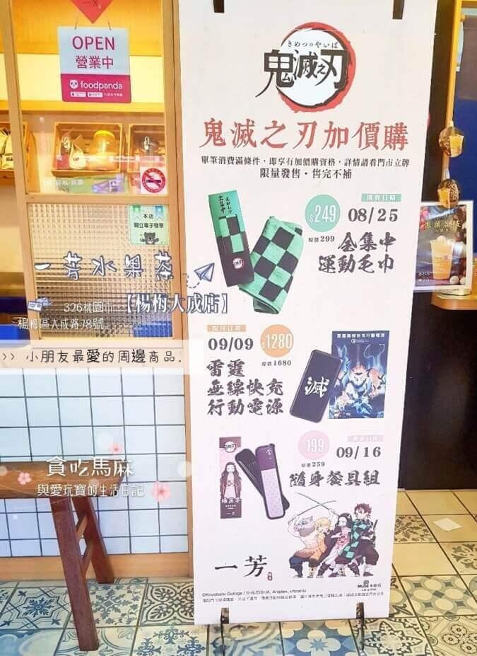アニメ・漫画 『鬼滅の刃』 / 一芳(イーファン)フルーツティ キャラクタードリンクカップ