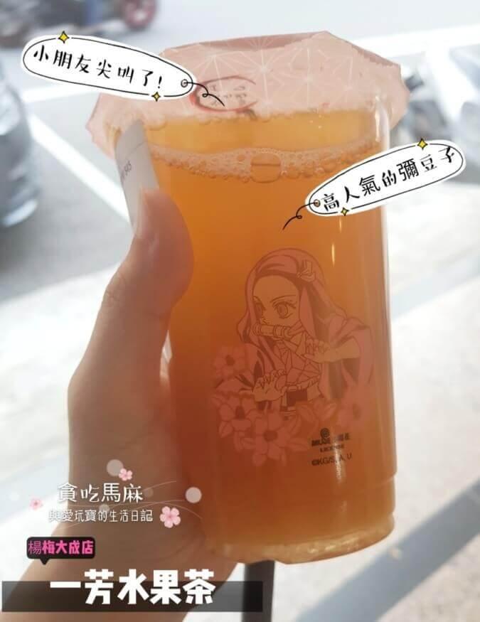アニメ・漫画 『鬼滅の刃』 / 一芳(イーファン)フルーツティ