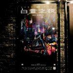 Nuit Blanche 2020 – 台湾アートナイト! 白晝之夜@台北南港