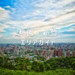 桃園・新竹エリアガイド〜観光スポット&ホテルガイド