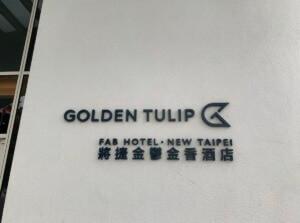 Golden Tulip FAB Hotel