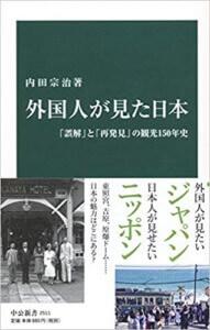 外国人が見た日本