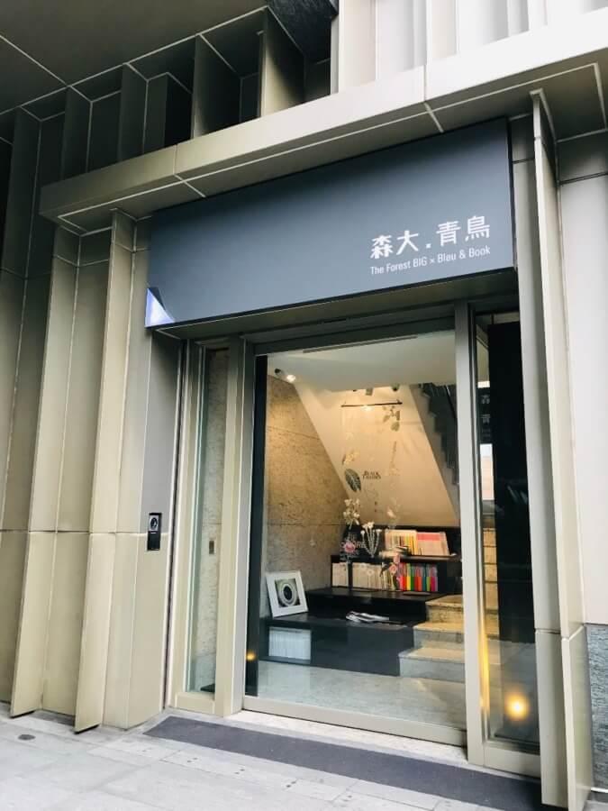 森大青鳥書店