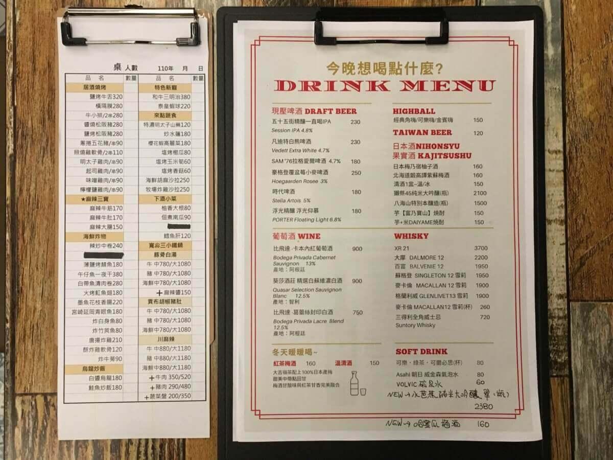 寬尛居酒磨坊 メニュー