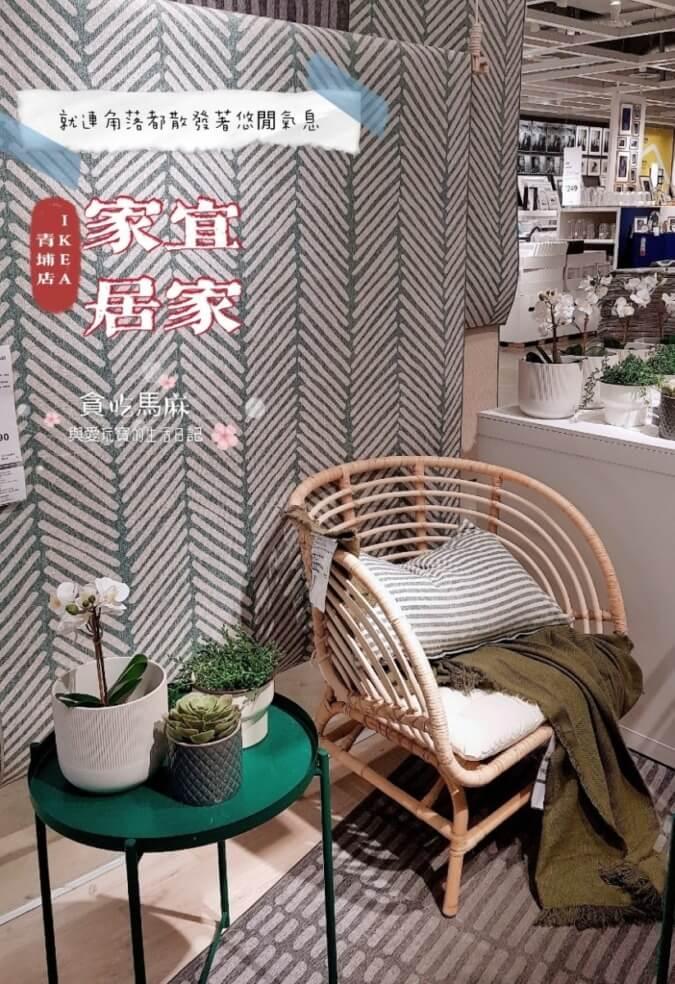 台湾 ikea