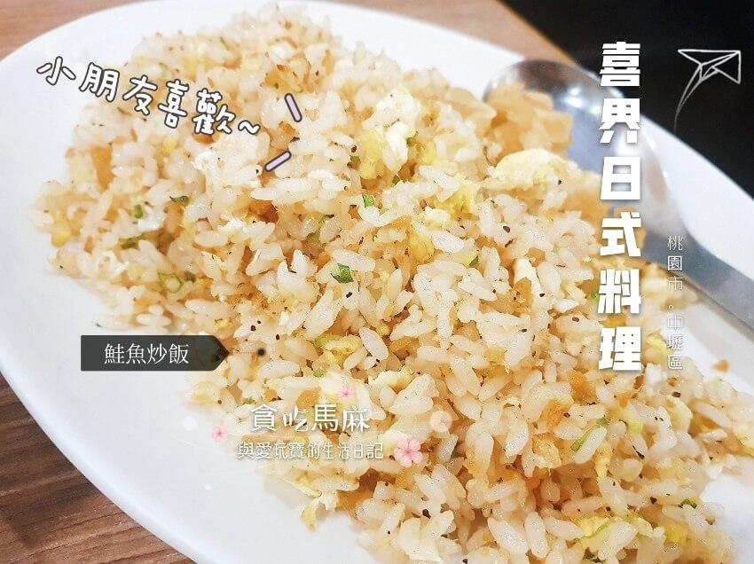 喜界日本料理 / 鮭チャーハン