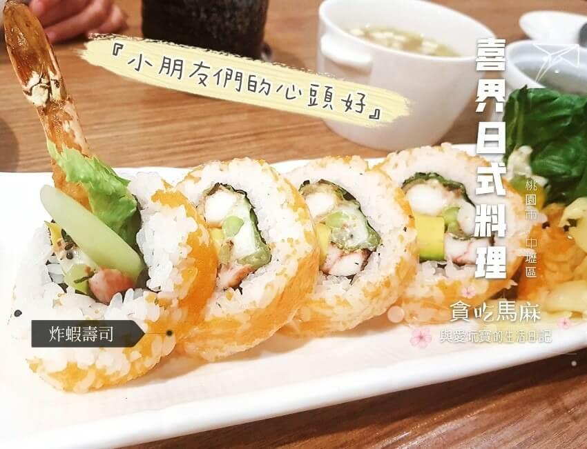 喜界日本料理 / エビ天ぷら巻きずし
