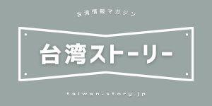台湾ストーリー
